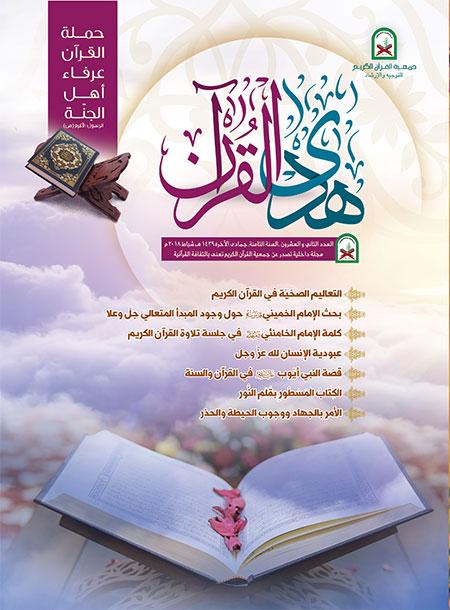 81fa8b4c7 الافتتاحية: التّعاليم الصحّيّة في القرآن الكريم