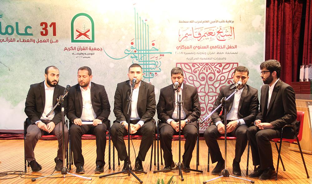 حفل اختتام المسابقة القرآنية (20) والدورات المركزية لعام 2017-2018 م